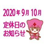 2020年9月10月 定休日のお知らせ
