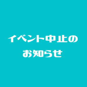 10/18(日)かげろう祭り中止のお知らせ