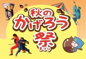 【2021年10月17日(日)】  秋のかげろう祭り