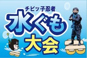【2021年7月18日(日)】チビッ子忍者★水ぐも大会
