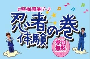 【2021年6月20日(日)】お客様感謝デー★忍者体験の巻