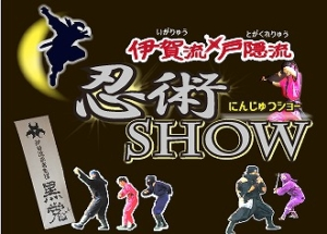 【2021年8月15日(日)】伊賀流・戸隠流 忍術ショー