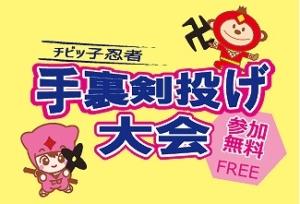 【2021年5月16日(日)】チビッ子忍者★手裏剣投げ大会
